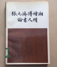 张元济传增湘论书尺牍
