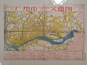 广州市交通图1958年版