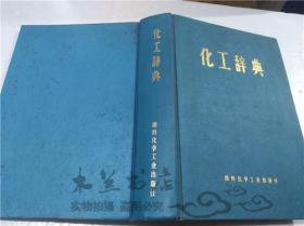 化工辞典 燃料化学工业出版社 大32开硬精装