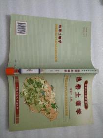 热带土壤学