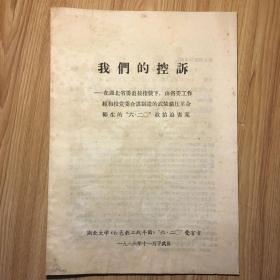 """文革资料:我们的控诉——在湖北省委直接指使下,由于省委工作组和校党委合谋制造的武装镇压革命师生的""""六·二0""""政治迫害案"""