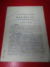 广州地区医药卫生学术报告资料-----眩晕的诊断与治疗
