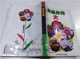 家庭养花大全 蒋青海 江苏科学技术出版社 1999年1月 大32开软精装