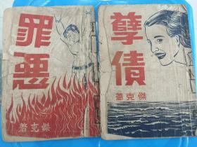 B1513 杰克早期作品《罪恶》《孽债》两册合售
