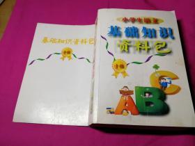 小学生语文基础知识资料包(2010年一版一印,厚达600页,正版品新)