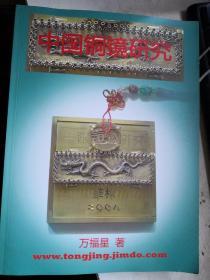 中国铜镜研究