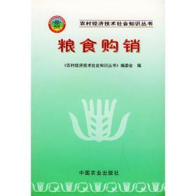 粮食购销——农村经济技术社会知识丛书
