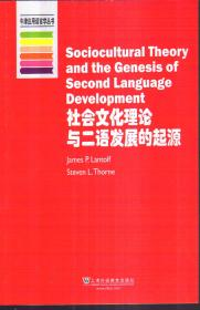 牛津应用语言学丛书 社会文化理论与二语发展的起源(英文)