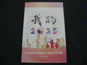 """""""我的2035""""江苏省青少年征文大赛优秀作品集(小学组)"""