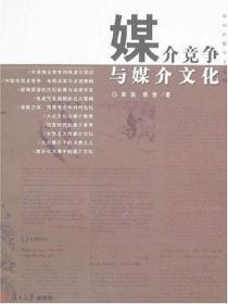 媒介竞争与媒介文化 07复旦经典老版