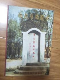 《临泉韦氏通书—韦氏家谱》