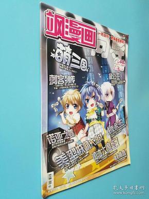 飒漫画 2011年5月下 总第48期