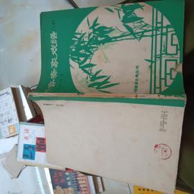 1986年(清)张乐栋竹香斋象戏谱(二集)