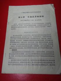 广州地区医药卫生学术报告资料---冠心病易患因素和预防。