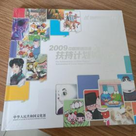 2009中国原创动漫扶持计划成果