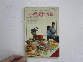 《小型派对美食》注:该书为馆藏书,该书没有版权页