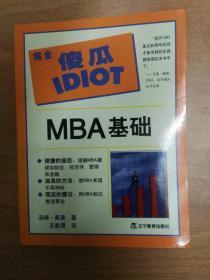 完全傻瓜IDIOT指导系列——MBA基础