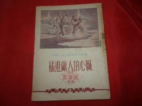中国人民志愿军战斗故事---插进敌人的心脏【1951年初版】