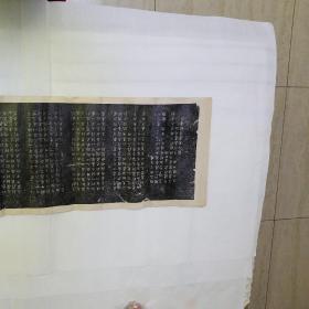 大唐易州铁像碑颂并序缩小版拓片