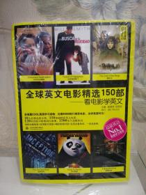 Global全球英文精选·全球英文电影精选150部:看电影学英文