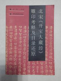 北宋《开宝大藏经》雕印考释及目录还原