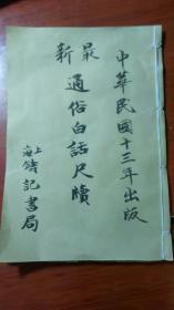 中华民国十三年出版   最新通俗白话尺牍(品相非常好,曾经的包裹的旧书皮去掉,换新书皮)
