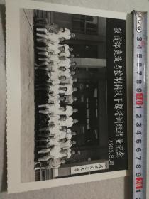 老照片 铁路部变流与控制科技干部培训班结业纪念
