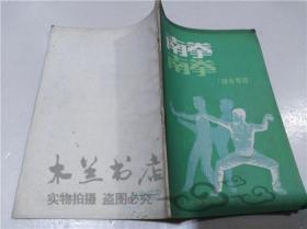 南拳(综合套路) 陈昌棉 人民体育出版社 1982年3月 32开平装