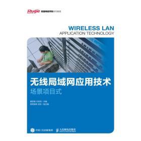 无线局域网应用技术(场景项目式)