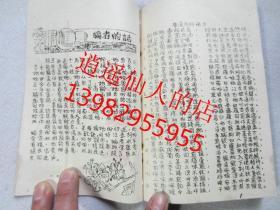 《胡氏药物汤头歌》1981年广西藤县油印本 数百个歌诀方子
