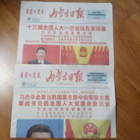 内蒙古日报。2018年3月18日。13届全国人大一次会议选举产生新一届国家领导人。2018年3月21日。13届全国人大一次会议在京闭幕。俩份报纸16版共售