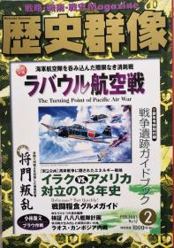 战略。战术。战史Magazine《历史群像》2003.FEB. NO.57