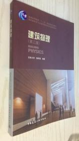 建筑物理 第三版  第3版  柳孝图 9787112117864
