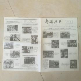 【新闻照片】1977年2月8日第3479期~中国农业1976年夺得连续第十五个丰收年,《豹子湾的战斗》在武汉重新上演