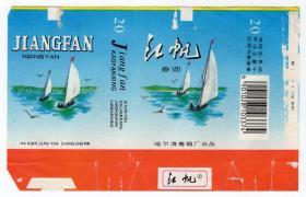 烟标商标类-----哈尔滨烟厂