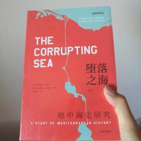 堕落之海:地中海史研究