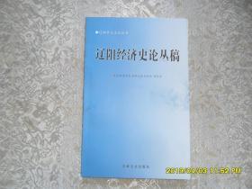 辽阳经济史论丛稿 辽阳乡土文化丛书