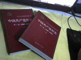 中国共产党历史第二卷(1949~1978)上下【】
