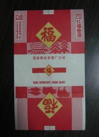 烟标【红 福】