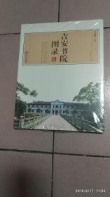 吉安书院图录【图书未破外塑封·大16开本】104