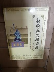 新编苏氏总族谱(第13册)眉山苏氏族谱