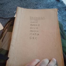 手稿京剧白蛇传予剧穆桂英挂帅油印一戏剧共六个戏剧82年等