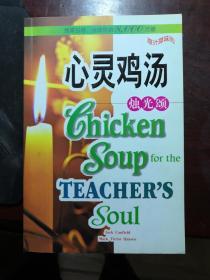 心灵鸡汤:烛光颂