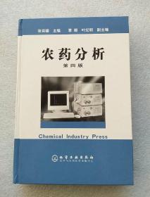 农药分析(第4版)