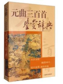 元曲三百首鉴赏辞典 : 文通版