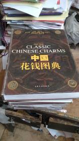 中国花钱图典(1版1印)集吉祥压胜民俗录