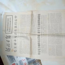 《河北日报》毛主席逝世纪念报1976年9月16日