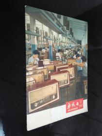 无线电1963--1965年8本不重复7--85品