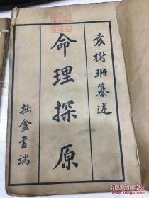 命理探原 卷一至卷四 2册 民国 有藏书章