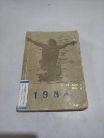1984 花城出版社